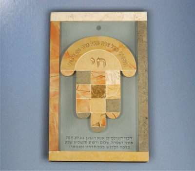 Jerusalem Stone Hamsa Home Blessing Wall Hanging