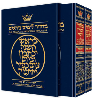Machzor: 2 Volume Set- Full Size