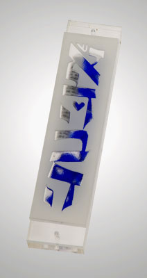 White Ahava Mezuzah for Groom's Glass, by Susan Fullenbaum
