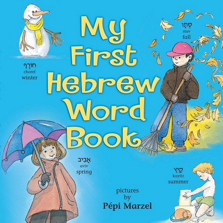 My First Hebrew Words, by Pepi Marzel