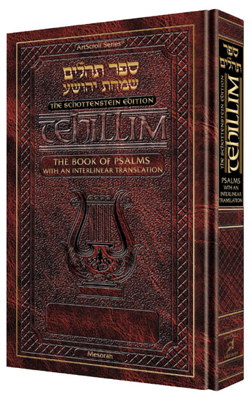 Tehillim /Psalms Interlinear Schottenstein Edition